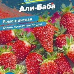 Семена - Земляника Али-Баба ремонтантная (Семена Алтая), 0