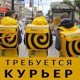 Курьеры - Партнер Яндекс.Еда приглашает на работу курьеров по доставке еды, 0