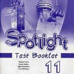 Наука и образование - Spotlight 11. Test Booklet, 0