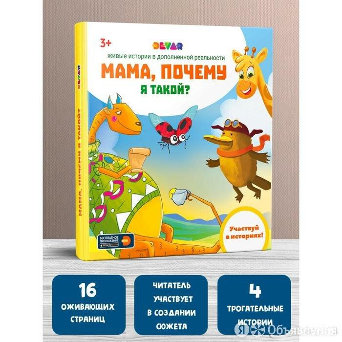 Живые истории 'Мама, почему я такой', 64 стр. по цене 454₽ - Детская литература, фото 0