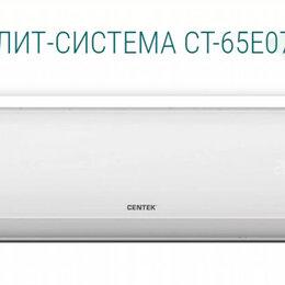 Кондиционеры - Сплит-система Centek 65E, 0