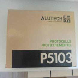 Система безопасности  - Фотоэлементы безопасности Алютех, 0