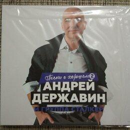Музыкальные CD и аудиокассеты - Андрей Державин и Группа СТАЛКЕР - Песни о хорошем 2, 0