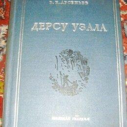 Антикварные книги - Арсеньев Дерсу Узала 1936 год, 0
