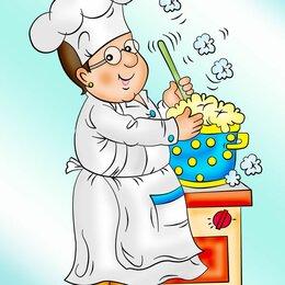 Работники кухни - Помощник повара, 0