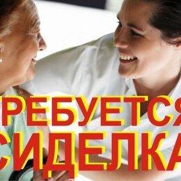Сиделки - Сиделка, метро Сокол, 0