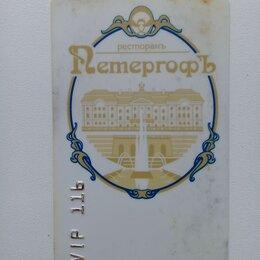 Подарочные сертификаты, карты, купоны - Петергоф, 0