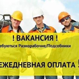 Разнорабочие - подсобники ( оплата ежедневно ), 0