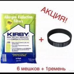 Пылесосы - Kirby пылесос micron magic hepa filtration, 0
