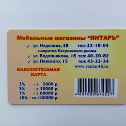 """Подарочные сертификаты, карты, купоны - Накопительная карта """"Янтарь"""", 0"""