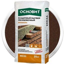 Строительные смеси и сыпучие материалы - Раствор кладочный Основит Брикформ МС11 шоколадный 25 кг , 0