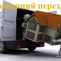 Транспорт и логистика - Грузоперевозки. Домашний переезд. Межгород, 0