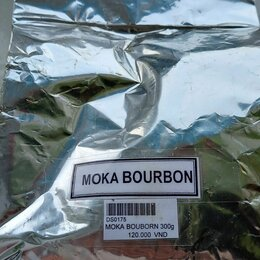 Продукты - Настоящий вьетнамский кофе в зёрнах MOKA BOURBON 300 грамм, 0