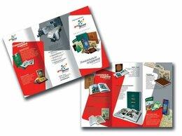 Рекламные конструкции и материалы - Изготовление буклетов, 0