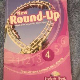 Учебные пособия - Грамматика английского языка new round-up 4, 0