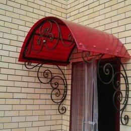Дизайн, изготовление и реставрация товаров - Кованый козырек, навес, козырек над дверью, 0
