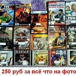 Игры для приставок и ПК - Игры на компьютер. Цена за всё, 0