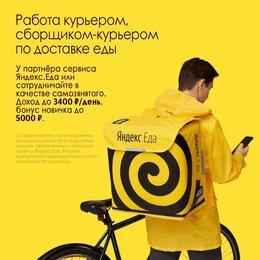 """Курьеры - Курьер к партнёру сервиса """"Яндекс.Еда"""" (Подходит для глухих и слабослышащих), 0"""
