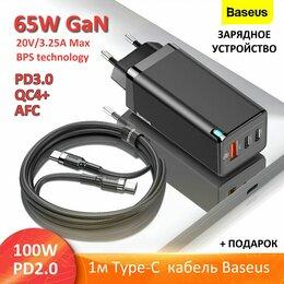 Зарядные устройства и адаптеры - 🔥 Умное Зарядное Устройство Baseus 65W GaN , 0