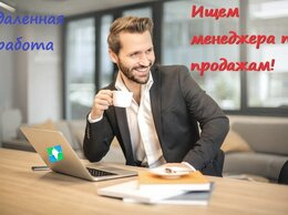 Менеджеры - Менеджер по продажам услуг (автоматизация бизнеса), 0