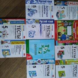 Учебные пособия - Комплект учебников для 5 класса, 0