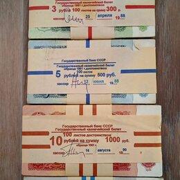 Банкноты - Полные пачки банкнот СССР, 0