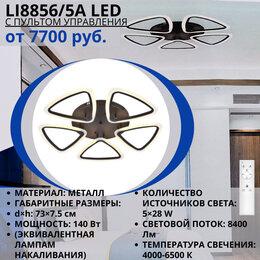 Люстры и потолочные светильники - Люстра LI8856/5A LED, 0