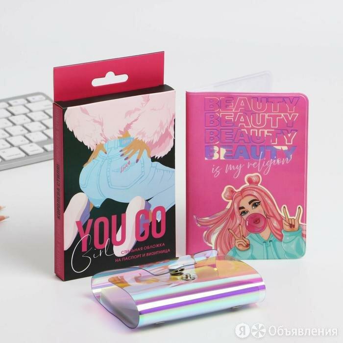 Набор You go girl, обложка для паспорта и визитница по цене 503₽ - Обложки для документов, фото 0