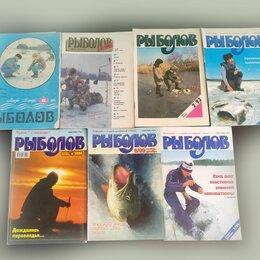 Журналы и газеты - Журнал Рыболов и другая литература о рыбалке, 0