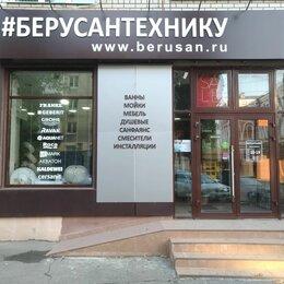 "Унитазы, писсуары, биде - Магазин сантехники ""БЕРУСАНТЕХНИКУ"", 0"