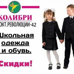 Комплекты и форма - Школьная форма и обувь, 0