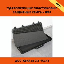 Кейсы и чехлы - Кейс для оружия ружья оборудования пластик защитн, 0