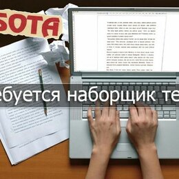 Копирайтеры - Операционист - наборщик текстов, 0