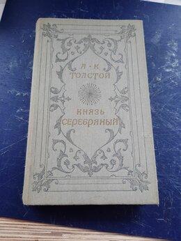 Художественная литература - А.К. Толстой Князь Серебряный, 0