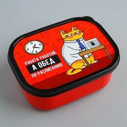 """Посуда - Ланч-бокс прямоугольный, 500 мл,  """"Обед по расписанию"""" 4569126, 0"""