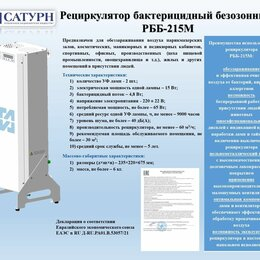 Дезинфицирующие средства - Рециркулятор облучатель закрытого типа бактерицидный РББ-215М, 0