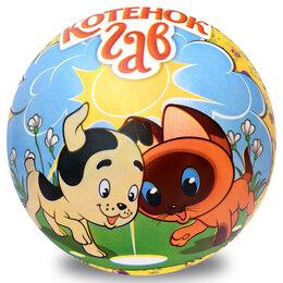 Игрушки - Мяч 23 см Котёнок Гав, 0