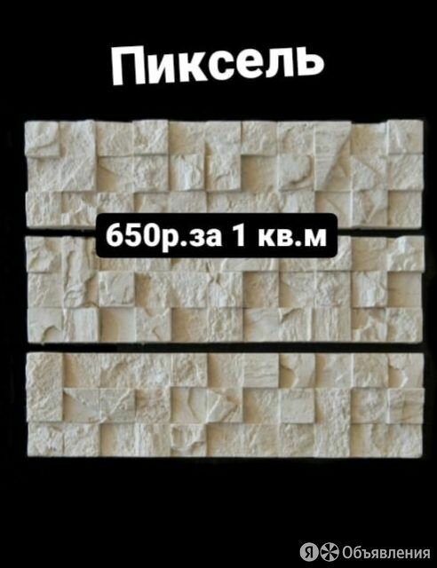 Декоративный камень и 3д панели  по цене 400₽ - Облицовочный камень, фото 0