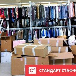 Маркировщики - Маркировщик одежды работа вахтой 15/20/30 смен, 0