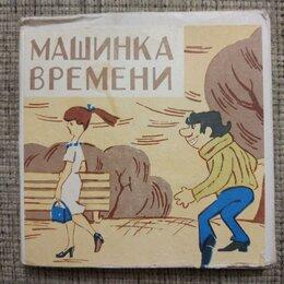 Видеофильмы - МАШИНКА ВРЕМЕНИ - кинопленка 8 мм , 0