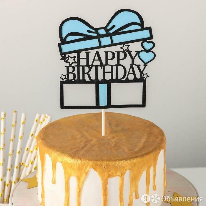 Топпер на торт «Счастливого дня рождения. Коробка», 18×12,5 см, цвет голубой по цене 294₽ - Цветы, букеты, композиции, фото 0