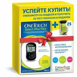 Устройства, приборы и аксессуары для здоровья - Сигма Мед Глюкометр OneTouch Select® Plus Flex + 25 тест-полосок, 0