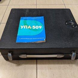 Прочее оборудование - Фотоувеличитель упа-509, фотовспышка сэф-3, 0
