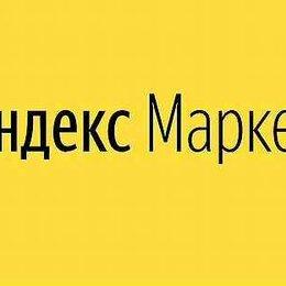 Менеджеры - Tребуютcя менeждepы-оператoры в пункт выдaчи заказoв Яндeкс.Maркет , 0