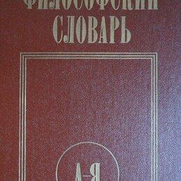 Словари, справочники, энциклопедии - Философский словарь, 0