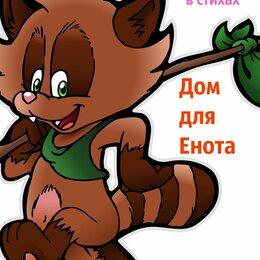 Детская литература - Дом для енота ( детские стихи), 0