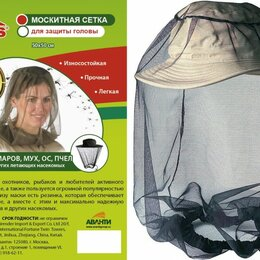 Сетки и решетки - Сетка антимоскитная для защиты головы 50*50см Argus Garden AR-913, 0