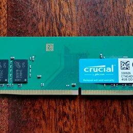 Модули памяти - Оперативная память ddr4 Crucial 4Gb, 0