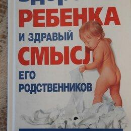 Дом, семья, досуг - «здоровье ребенка и здравый смысл его родственников Комаровский Новая, 0