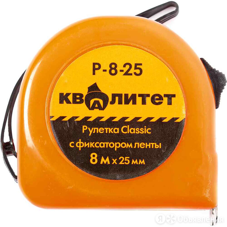 Рулетка Квалитет Р-8-25 по цене 281₽ - Измерительные инструменты и приборы, фото 0